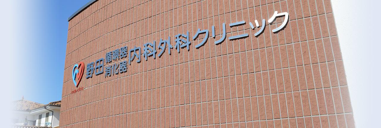 野田 内科 クリニック